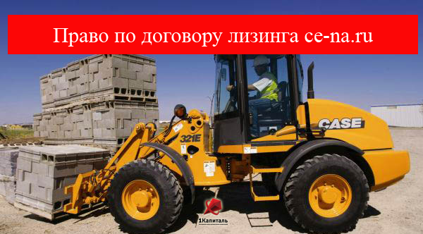 lizing-avtotransporta-balansoderzhatel-lizingovyy.png